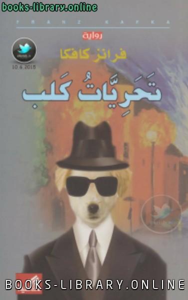 ❞ كتاب تحريات كلب ❝  ⏤ فرانز كافكا