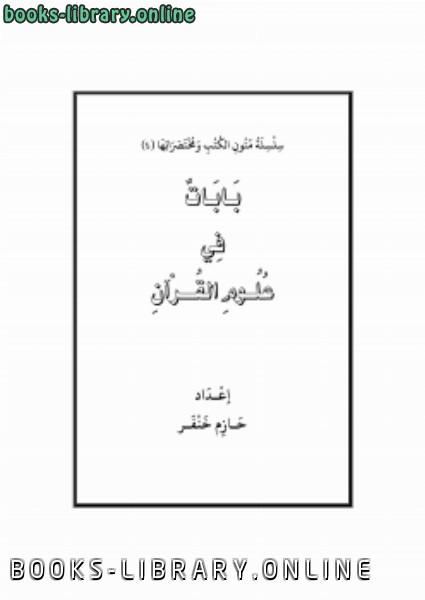 ❞ كتاب بابات في علوم القرآن ❝  ⏤ حازم خنفر