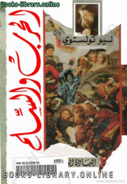❞ كتاب الحرب والسلام ج 3 ❝  ⏤ ليو تولستوي