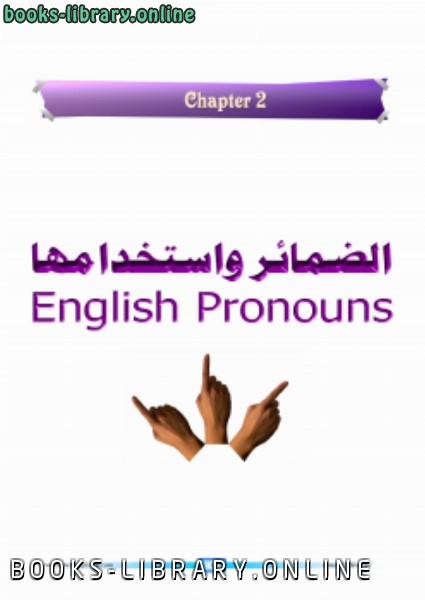 ❞ كتاب الضمائر واستخداماتها ❝  ⏤ علي ابوراس
