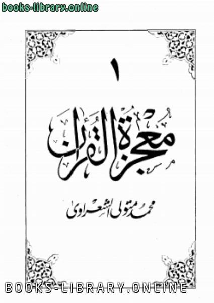 معجزة القرآن 1