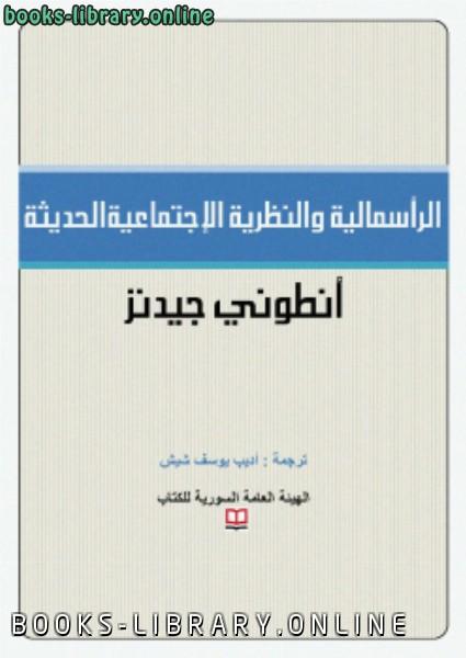 ❞ كتاب الرأسمالية والنظرية الاجتماعية الحديثة ❝  ⏤ أنتوني جيدنز