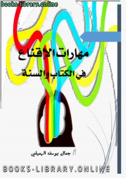 ❞ كتاب مهارات الإقناع في ال والسنة ❝  ⏤ د.جمال يوسف الهميلي