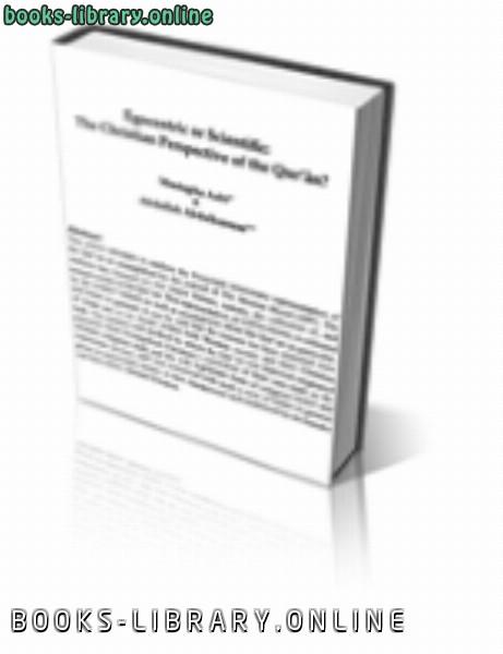 ❞ كتاب Egocentric or Scientific: The Christian Perspective of the Qur'ân ❝  ⏤ Mustapha Abi and Abdullah Abdulkareem