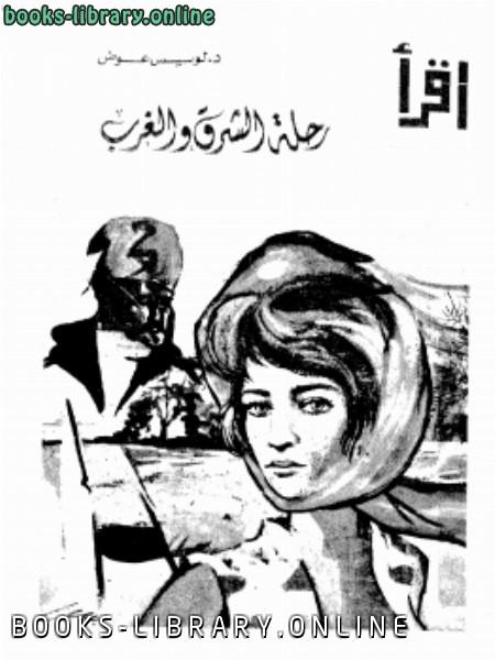 ❞ كتاب رحلة الشرق والغرب ❝  ⏤ لويس عوض