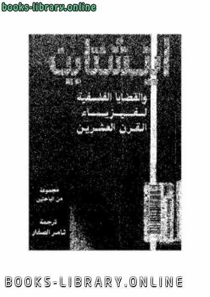 ❞ كتاب أينشتاين والقضايا الفلسفية لفيزياء القرن العشرين ❝  ⏤ د ب جريبانوف وأخرون