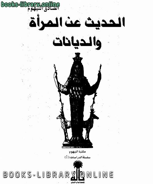 ❞ كتاب الحديث عن المرأة و الديانات ❝  ⏤ الصادق النيهوم