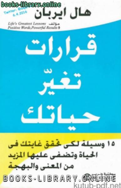 ❞ كتاب قرارات تغير حياتك ❝  ⏤ هال ايربان