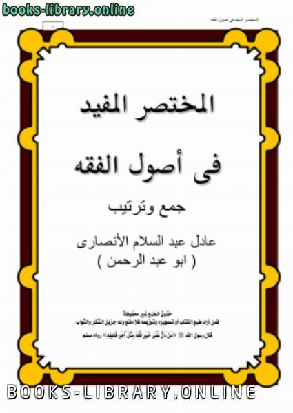 ❞ كتاب المختصر المفيد في أصول الفقه ❝  ⏤ عادل عبد السلام الأنصارى
