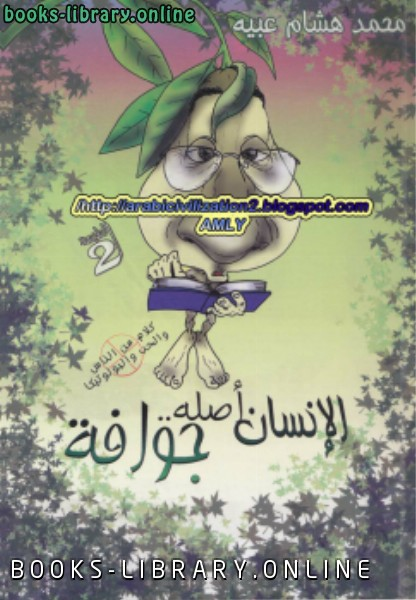 ❞ كتاب الإنسان أصله جوافة ❝  ⏤ محمد هشام عبيه