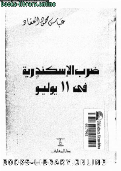 ضرب الأسكندرية في 11 يوليو