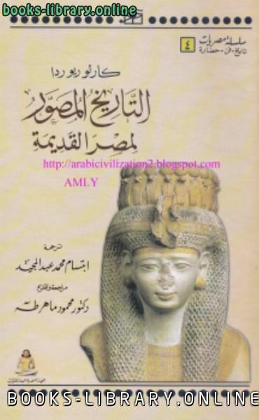 ❞ كتاب التاريخ المصور لمصر القديمة ل كارلو ريو ردا ❝  ⏤ كارلو ريودا