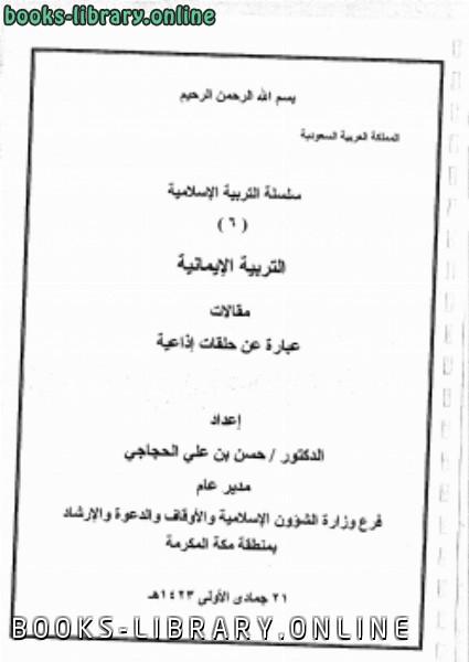 ❞ كتاب سلسلة التربية الإسلامية (6) التربية الإيمانية ❝  ⏤ د.حسن بن علي الحجاجي