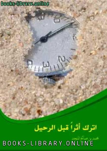 ❞ كتاب اترك أثرا قبل الرحيل ❝  ⏤ محمد صالح المنجد