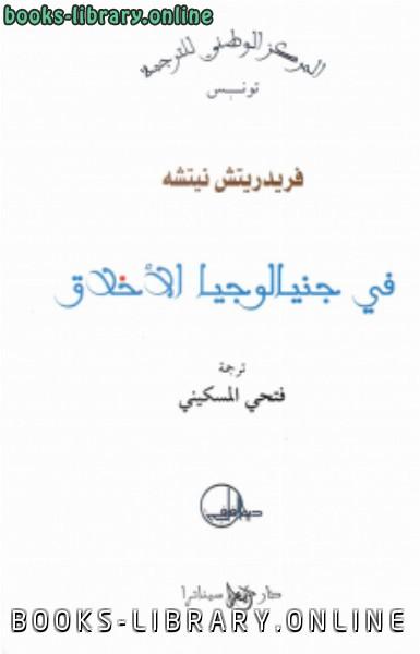 ❞ كتاب في جينالوجيا الأخلاق ❝  ⏤ فريدريك نيتشه