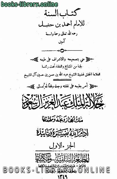 السنة للإمام أحمد بن حنبل