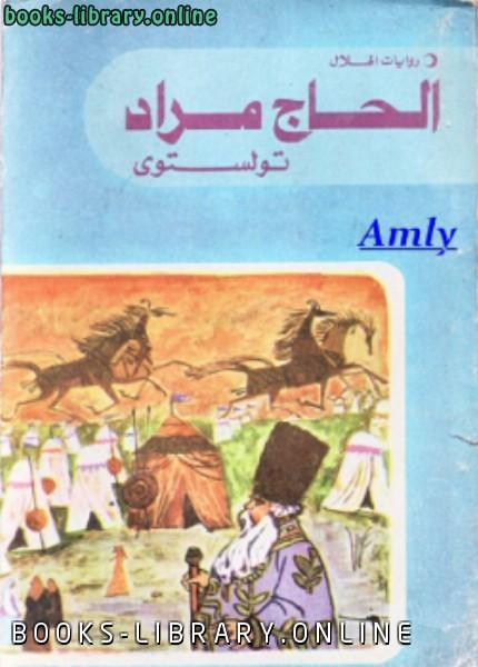❞ رواية الحاج مراد ❝  ⏤ ليو تولستوي