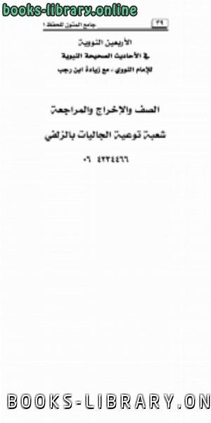 ❞ كتاب الأربعين النوويه ❝  ⏤ الإمام النووي مع بن رجب