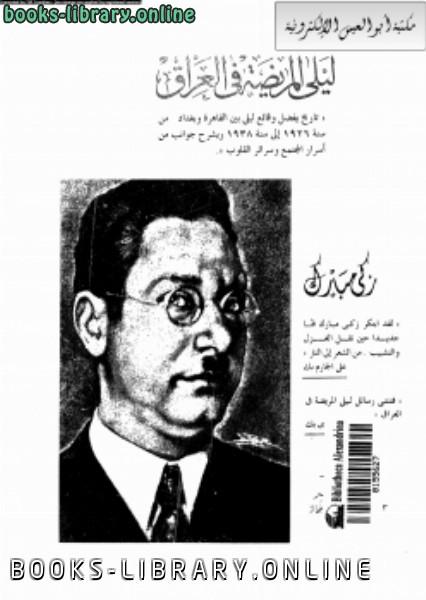 ❞ كتاب ليلى المريضة في العراق ❝  ⏤ دزكي مبارك ودالخلوفي محمد الصغير
