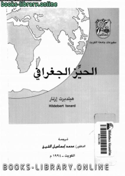 ❞ كتاب الحيز الجغرافى ❝  ⏤ هيلدبرت إزنار