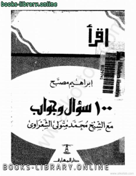100 سؤال وجواب مع الشيخ محمد متولى الشعراوى
