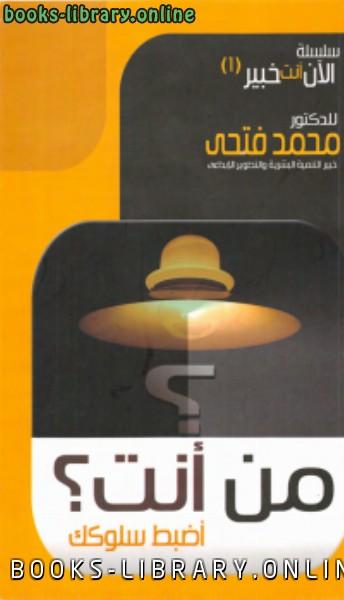 ❞ كتاب من أنت ؟ اضبط سلوكك ❝  ⏤ د.محمد فتحي