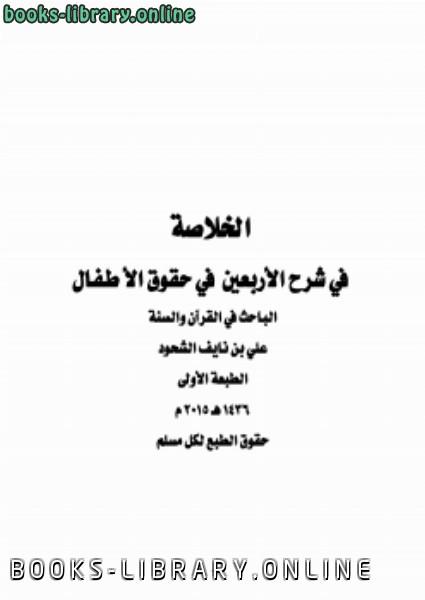 ❞ كتاب الخلاصة في شرح الأربعين في حقوق الأطفال ❝  ⏤ علي بن نايف الشحود