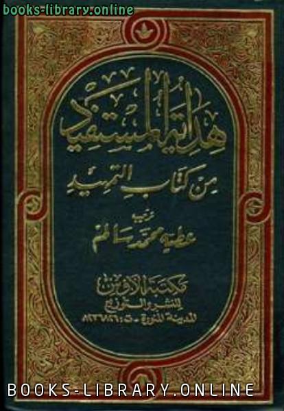 ❞ كتاب هداية المستفيد من كتاب التمهيد مجلد 1 ❝  ⏤ عطية محمد سالم