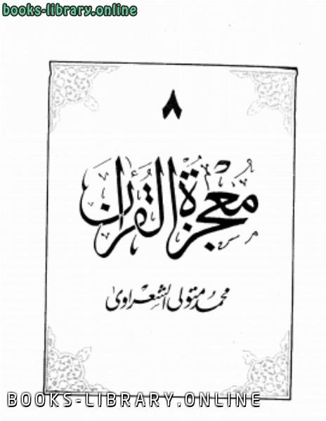معجزة القرآن8