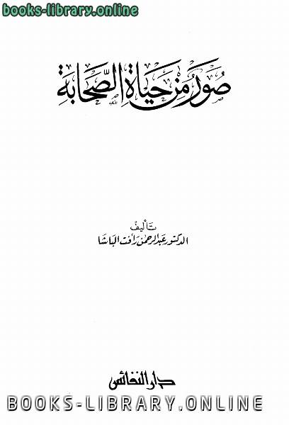 ❞ كتاب صور من حياة الصحابة الجزء الأول ❝  ⏤ عبد الرحمن رأفت الباشا