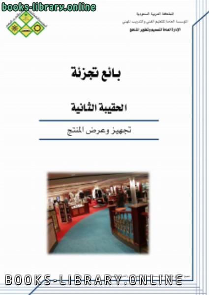 ❞ كتاب بائع تجزئة (تجهيز وعرض المنتج) ❝  ⏤ المملكة العربية السعودية - المؤسسة العامة للتعليم الفنى والتدريب المهنى