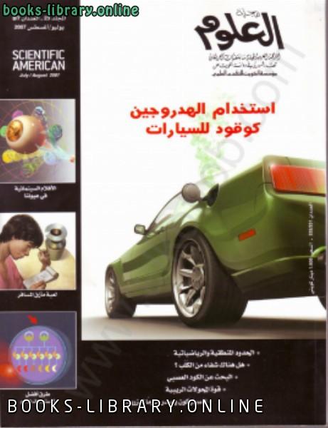 ❞ مجلة المجلد 23 العددان 7 و8 2007 ❝  ⏤ مجلة العلوم الأمريكية