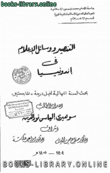 ❞ كتاب ألتنصير ووسائل الإعلام فى أندونيسيا ❝  ⏤ سوهيري إلياس الكتب الدين
