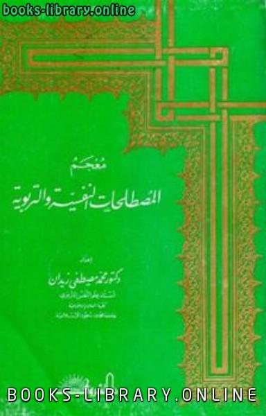 ❞ كتاب معجم المصطلحات النفسية والتربوية ❝  ⏤ محمد مصطفى زيدان