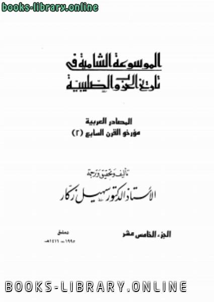 ❞ كتاب الموسوعة الشاملة في تاريخ الحروب الصليبية ج 15 ❝  ⏤ د. سهيل زكار