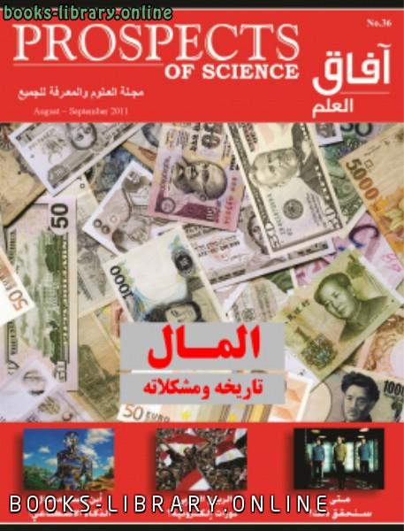 ❞ مجلة آفاق العلم - (المال تاريخة و مشكلاتة) العدد 36 - أغسطس و سبتمبر 2011 ❝  ⏤ مجلة آفاق العلم