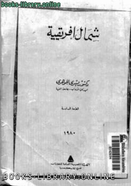 ❞ كتاب شمال إفريقية ❝  ⏤ يسري الجوهري