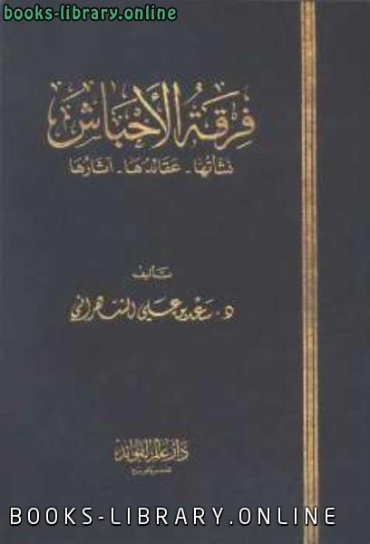 ❞ كتاب فرقة الأحباش : نشأتها عقائدها آثارها ❝  ⏤ سعد بن علي الشهراني