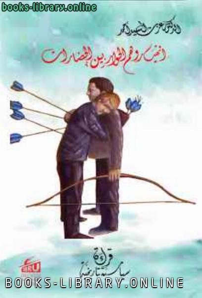 ❞ كتاب انهيار وهم الحوار بين الحضارات ❝  ⏤ الدكتور عزت السيد أحمد