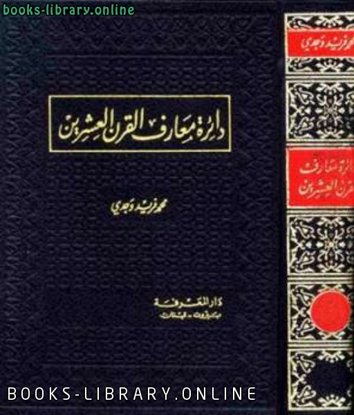 ❞ كتاب دائرة معارف القرن العشرين ❝  ⏤ محمد فريد وجدي