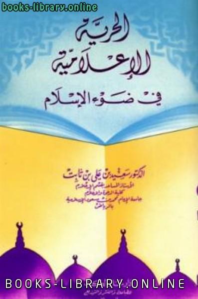 ❞ كتاب الحرية الإعلامية في ضوء الإسلام ❝  ⏤ سعيد بن علي بن ثابت