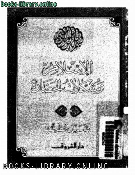 ❞ كتاب الاسلام ومشكلات الحضارة ❝  ⏤ سيد قطب