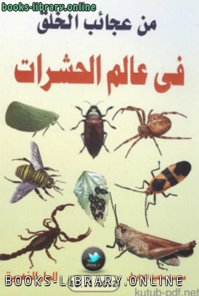 ❞ كتاب من عجائب الخلق في عالم الحشرات ❝  ⏤ محمد إسماعيل الجاويش