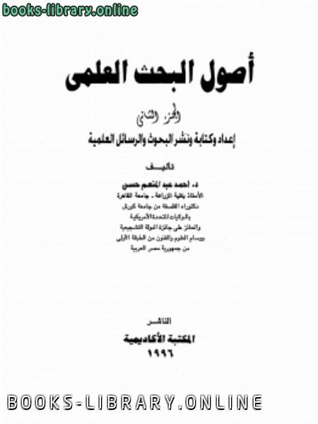 ❞ كتاب أصول البحث العلمي pdf ❝