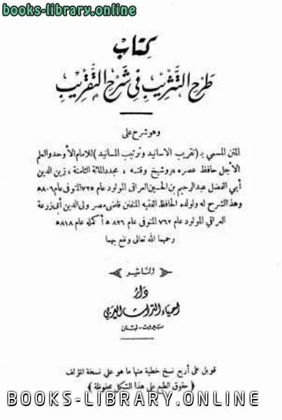 ❞ كتاب طرح التثريب في شرح التقريب ❝  ⏤ عبد الرحيم بن زين العراقي