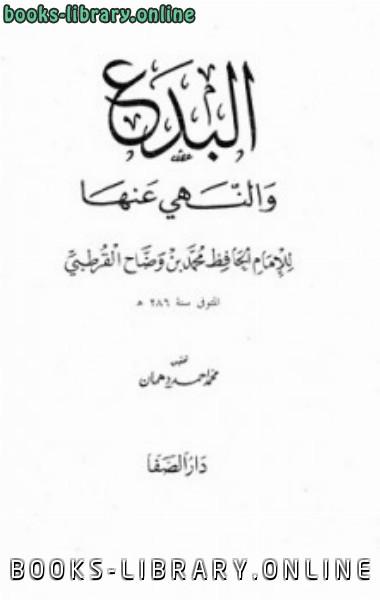 ❞ كتاب البدع والنهي عنها ت: دهمان ❝  ⏤ محمد بن وضاح القرطبي