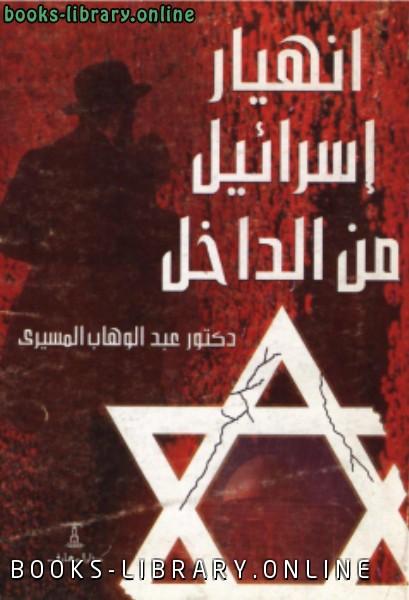 ❞ كتاب إنهيار إسرائيل من الداخل ❝  ⏤ عبد الوهاب المسيري