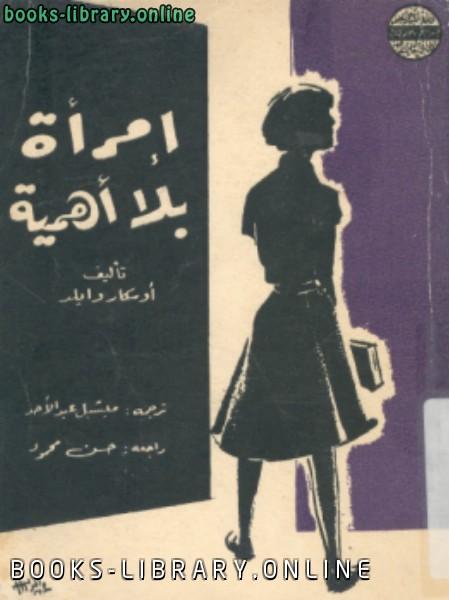 ❞ رواية إمرأة بلا أهمية ❝  ⏤ أوسكار وايلد