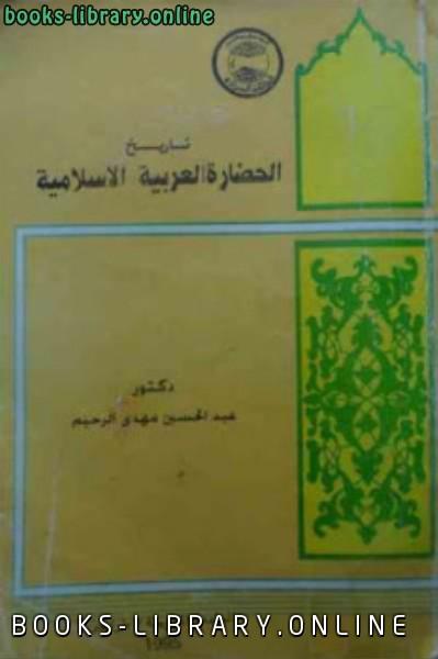 ❞ كتاب تاريخ الحضارة العربية الإسلامية ❝  ⏤ عبد الحسين مهدي الرحيم