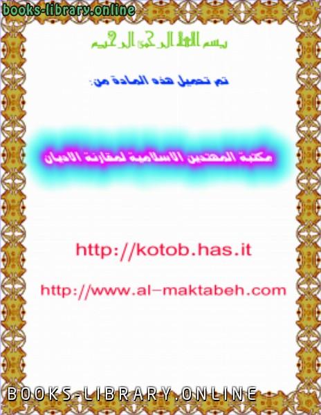 ❞ كتاب جدل القرآن الكريم لأهل الكتاب دراسة وتحليل ❝  ⏤ د. خليفة حسين العسال
